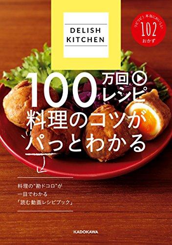 DELISH KITCHEN 100万回レシピ 料理のコツがパっとわかるの詳細を見る