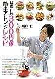 【バーゲンブック】 城咲仁の300円以下簡単アレンジレシピ