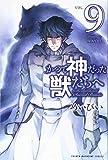 かつて神だった獣たちへ(9) (講談社コミックス)