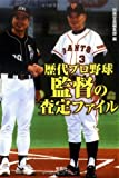 歴代プロ野球監督の査定ファイル (宝島SUGOI文庫) 画像