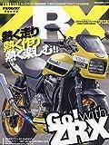 カスタムマシン カワサキZRXスペシャル 2019年 01 月号 [雑誌]: ロードライダー 増刊