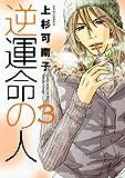 逆運命の人(3) (ジュールコミックス)