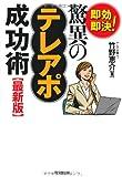 最新版 即効即決! 驚異のテレアポ成功術 (DO BOOKS)