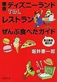 TDLレストランぜんぶ食べたガイド 全土産店紹介付 (新潮文庫) 画像