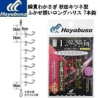 ハヤブサ(Hayabusa) 瞬貫わかさぎ ふかせ誘い 秋田キツネ7 C256 0.8-0.2