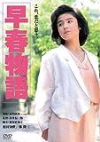 早春物語 角川映画 THE BEST [DVD] 画像