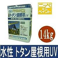 ニッペ 水性トタン屋根用UV [14L] 日本ペイント・ニッペホーム・赤さび・こげ茶・屋根・ひさし・鉄部・カラートタン・シャッター・水性