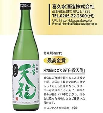【季節限定】喜久水酒造 本醸造にごり酒 白貴天龍 720ML瓶×2本