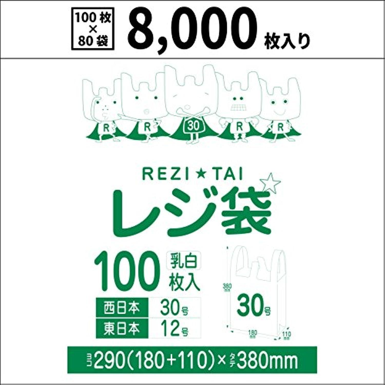 レジ袋 乳白 関西30号 関東12号 厚手 ヨコ18cm×タテ38cm 厚み0.013mm 8,000枚入【Bedwin Mart】