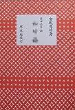 宮城道雄 著 箏曲 楽譜 六段の調 雲井六段 RoudanNoShirabe