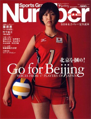 北京を掴め 全日本女子バレー完全読本 Go for Beijing [Numbe・・・