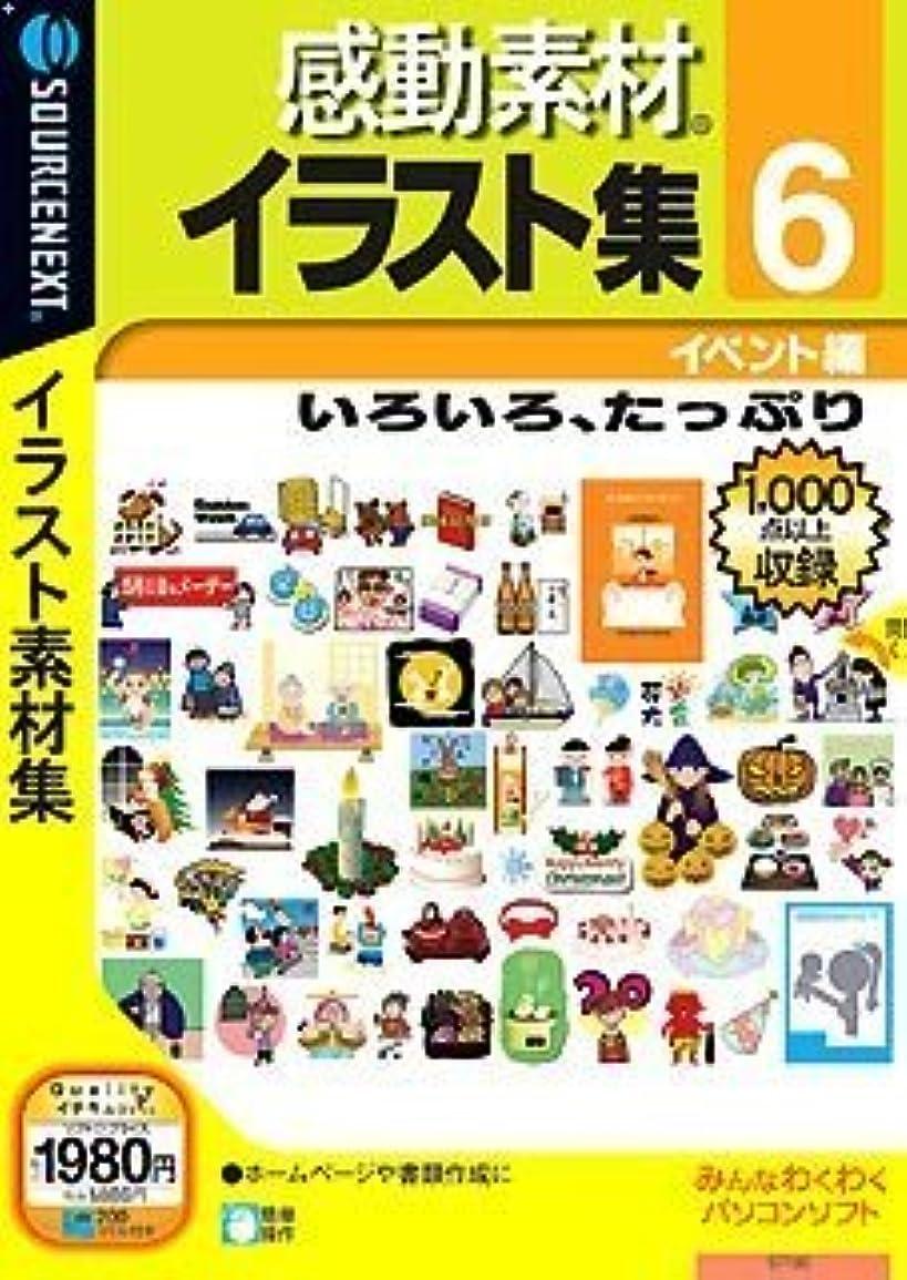 甘い貝殻育成感動素材イラスト集 6 イベント編 (説明扉付きスリムパッケージ版)