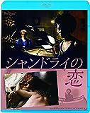 シャンドライの恋[Blu-ray/ブルーレイ]