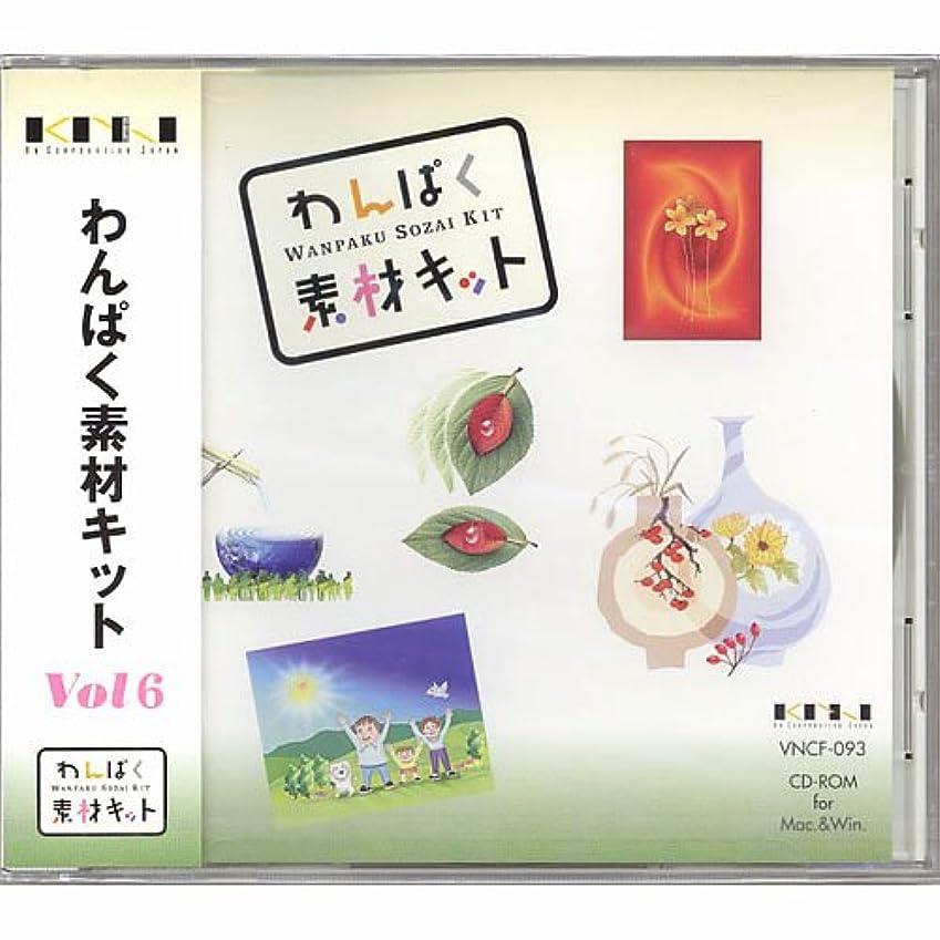 自然ピット幸運なわんぱく素材キット Vol.6