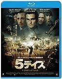 5デイズ[Blu-ray/ブルーレイ]