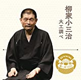 落語 The Very Best 極一席1000 柳家小三治
