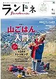 ランドネ 2012年 04月号 [雑誌]