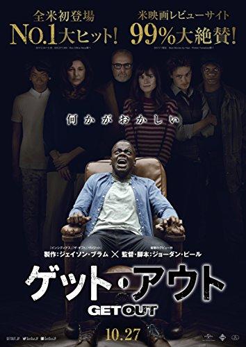 ゲット・アウト【DVD化お知らせメール】 [Blu-ray]