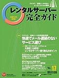 レンタルサーバー完全ガイド Vol.17 (インプレスムック)
