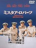 ミスタア・ロバーツ 特別版 [DVD]