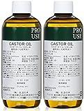 生活の木 カスター油 250ml (2個)