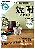 NHK まる得マガジン 味も香りも百花繚乱! 焼酎を楽しむ 2016年 9月/10月 [雑誌] (NHKテキスト)