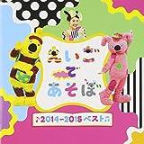 NHK えいごであそぼ2014~2015ベスト