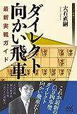 ダイレクト向かい飛車 最新実戦ガイド . (マイナビ将棋BOOKS)