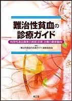 難治性貧血の診療ガイド