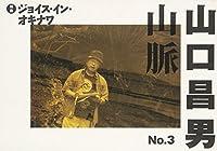 山口昌男山脈〈No.3〉