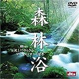 森林浴 グリーン・プラネット α波1/fゆらぎとマイナスイオンの世界 [DVD]