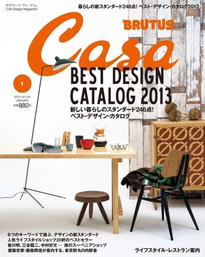 Casa BRUTUS (カーサ・ブルータス) 2013年 01月号 [雑誌]の詳細を見る