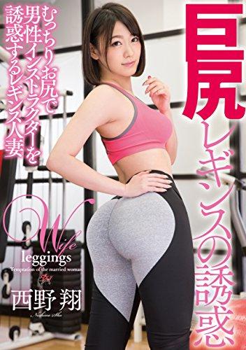 巨尻レギンスの誘惑 西野翔 ダスッ! [DVD]