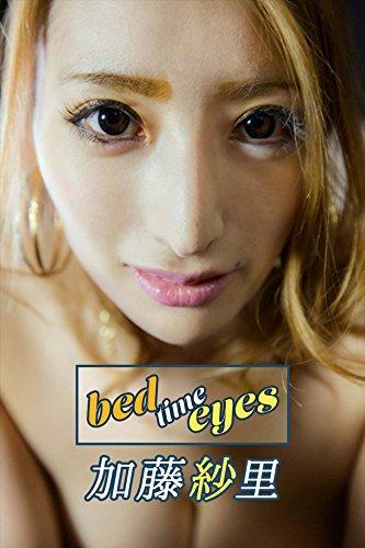 加藤紗里 bed time eyes【image.tvデジタル写真集】
