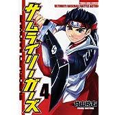 サムライリーガーズ 4 (ヤングキングコミックス)