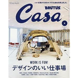 Casa BRUTUS(カ-サブル-タス) 2018年5月号 [デザインのいい仕事場]