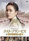 ラスト・プリンセス 大韓帝国最後の皇女[DVD]