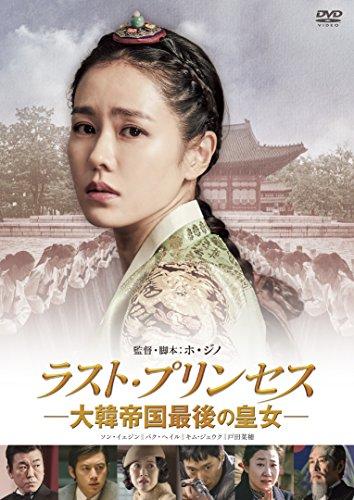 ラスト・プリンセス 大韓帝国最後の皇女 [DVD]