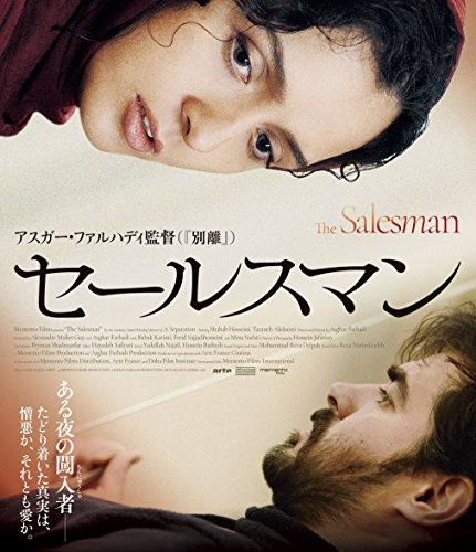 セールスマン[Blu-ray/ブルーレイ]