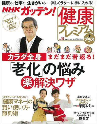 NHKガッテン!  健康プレミアム・プラス vol.15