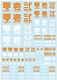 ハイキューパーツ JPNデカール01 オレンジ 1枚入 プラモデル用デカール JPN-01-ORA