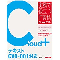 Cloud+ テキスト CV0-001対応 (実務で役立つIT資格CompTIAシリーズ)