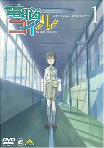 電脳コイル 限定版 DVD 1~9巻 全9巻セット [マーケットプレイスDVDセット]