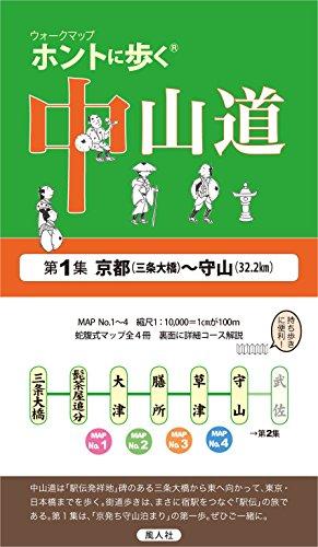 ホントに歩く中山道 第1集 京都(三条大橋)〜守山(ウォークマップ)