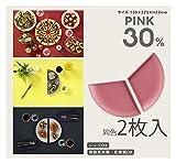 OSK 平皿 パーセントプレート 30% ピンク 2枚 PCP-30 2P