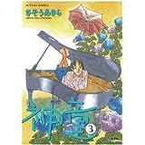 神童(3) (漫画アクション)