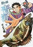 釣り師青海 (ニチブンコミックス)