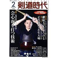 剣道時代 2009年 02月号 [雑誌]