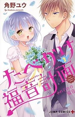 たべかけ福音計画 3 ~Dear Succubus Sister~ (ジャンプコミックス)