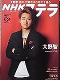 NHKステラ ウイークリー 2011年 4/29号 大野智インタビュー